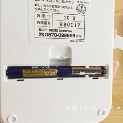 タニタのデジタルキッチンスケール裏面単四電池2本