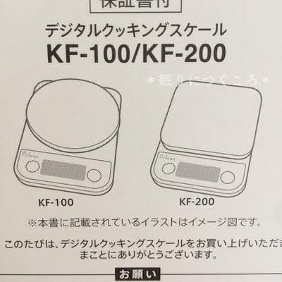 真っ白でシンプルなタニタのデジタルキッチンスケール1kgと2kgの違い