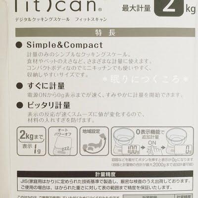 タニタのデジタルキッチンスケールパッケージ裏の説明