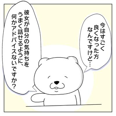 心理士さんにうまく気持ちを話せるようになるアドバイスを求めるクマ