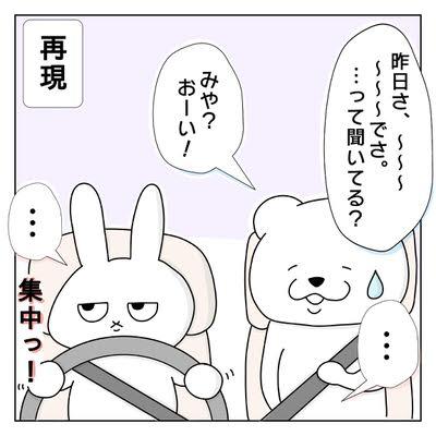 話しかけるクマと運転中集中して聞こえてないウサギ