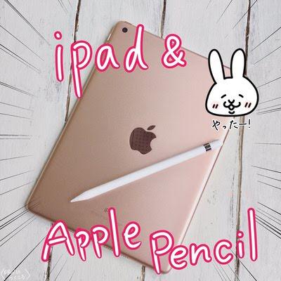 2018年春発売の新型iPadとApplepencil