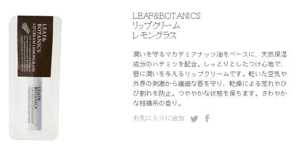 リーフ&ボタニクスのリップクリームの公式説明