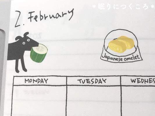 ミドリ黒いイヌ柄手帳ウリをくわえて卵焼きを見つける犬