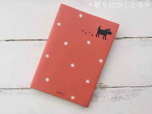 2019年の黒いイヌ手帳はオレンジ色
