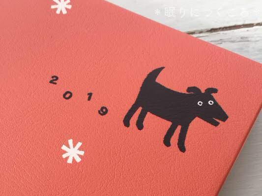 ミドリポケットダイアリーの黒いイヌ柄表紙アップ