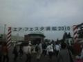 エア・フェスタ浜松