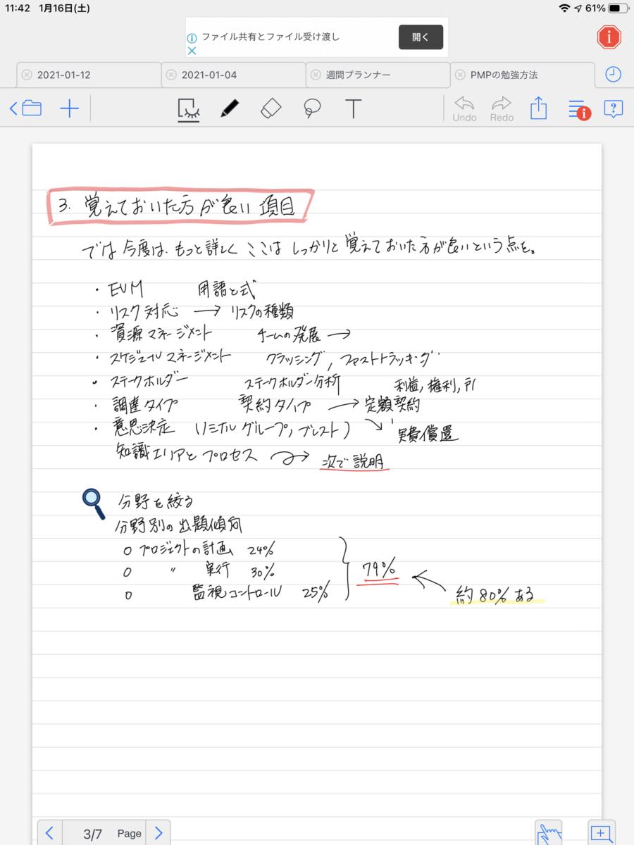 f:id:se-keneconomy:20210116114412p:plain
