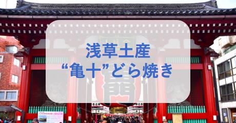 """浅草土産""""亀十""""のどら焼き"""