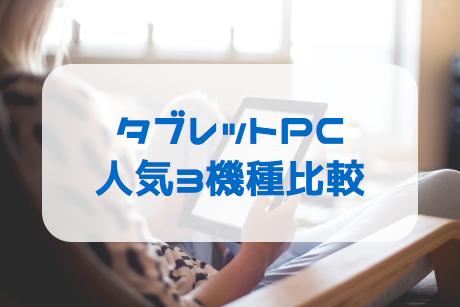 タブレットPC人気3機種比較(FireHD、ファーウェイ)