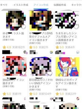 ココナラ(検索画面)