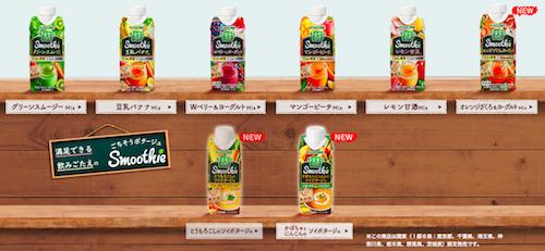 KAGOME野菜生活100のスムージー
