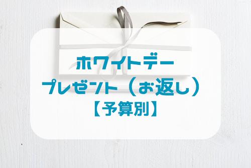 【予算別】30代女性ホワイトデー・プレゼント(お返し)