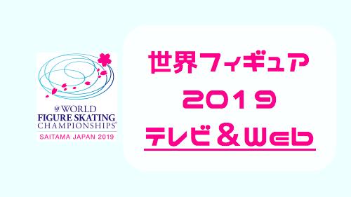 世界フィギュアスケート選手権2019・テレビ放送&Web配信まとめ