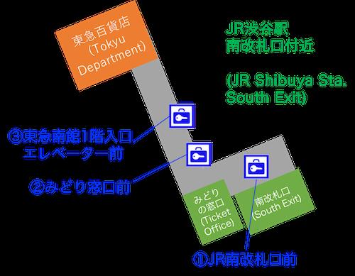 JR渋谷駅・南改札口付近コインロッカー(JR Shibuya sta. South Exit Coin Locker)