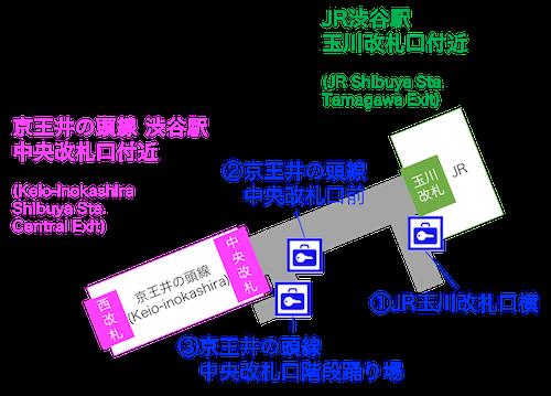 JR渋谷駅玉川改札口&京王井の頭線渋谷駅中央改札口近くのコインロッカー