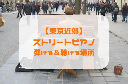 東京近郊:ストリートピアノが弾ける&聞ける場所