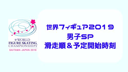 世界フィギュアスケート選手権2019・男子SP滑走順&予定開始時刻