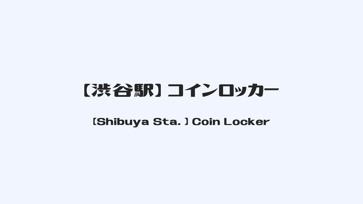渋谷駅付近のコインロッカー情報(Shibuya Sta. Coin Locker)
