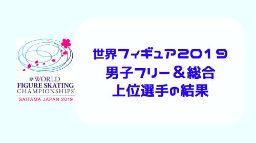 世界フィギュアスケート選手権2019・男子フリー(FS)結果