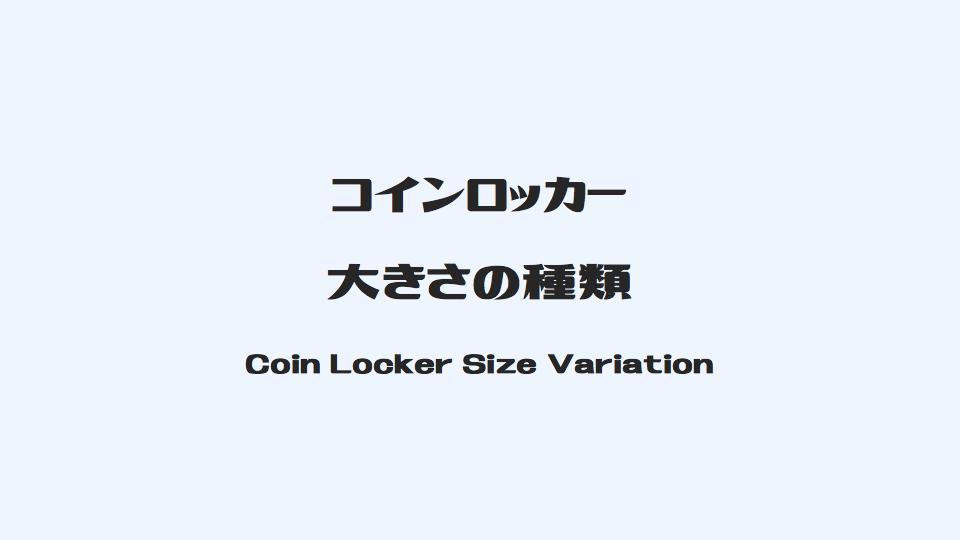 コインロッカーの大きさの種類(Coin Locker Size Variation)