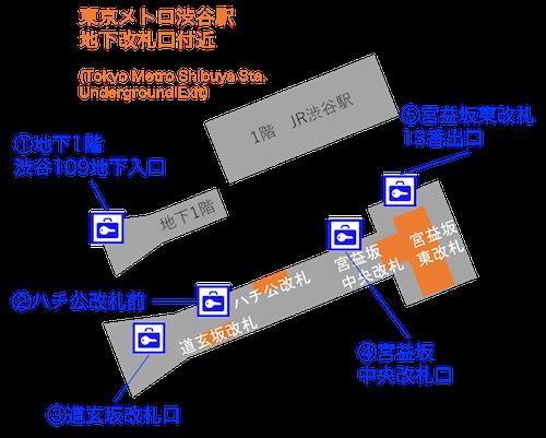 東京メトロ渋谷駅・地下1階&地下2階 コインロッカー