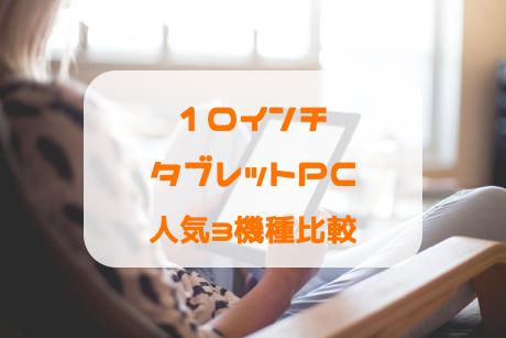 10インチのタブレットPC比較:人気3機種(Fire HD 10, HUAWEI MediaPad T5, HUAWEI MediaPad M5 lite)基本スペック