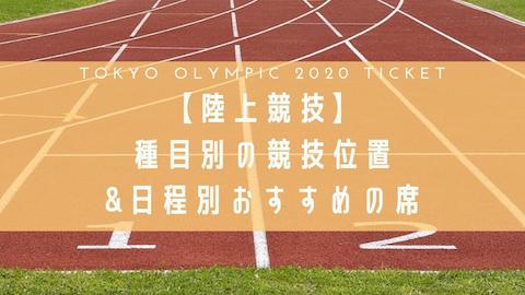 東京オリンピックチケット/陸上/種目別競技位置&日程別おすすめの席