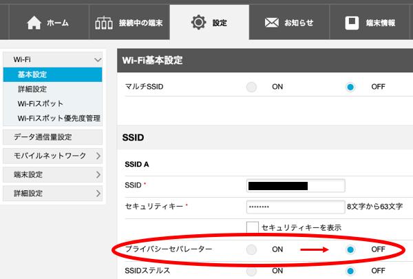 ソフトバンクポケットWiFi801ZT設定画面(プライバシーセパレータ)