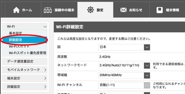 ソフトバンクポケットWiFi801ZT設定画面(ネットワークモード)