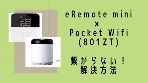 eRemote mini ポケットWiFi(801ZT)接続できない!解決方法まとめ