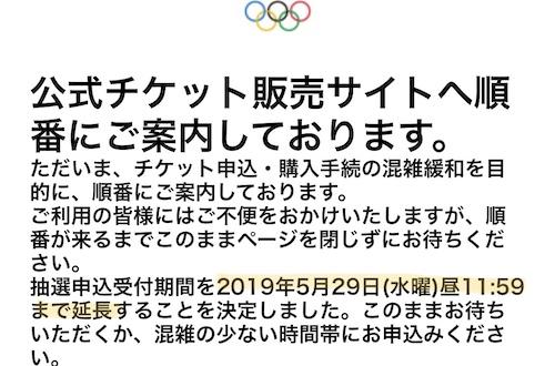 東京オリンピックチケット抽選申し込みは5月29日11:59まで延長