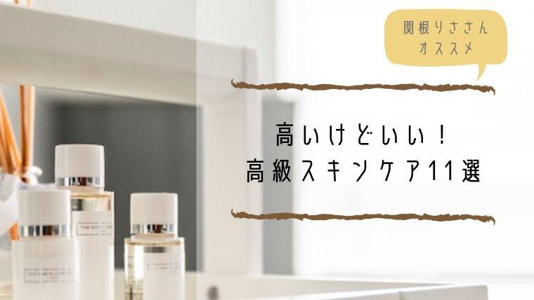 美容系YouTuber関根りささんオススメ!高いけど良い!高級スキンケア11選