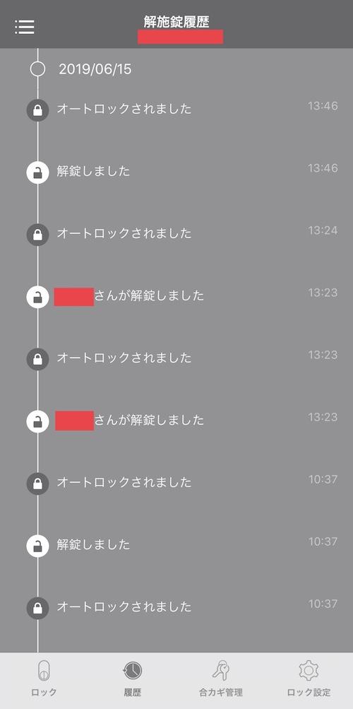 QrioLock解錠&施錠履歴画面