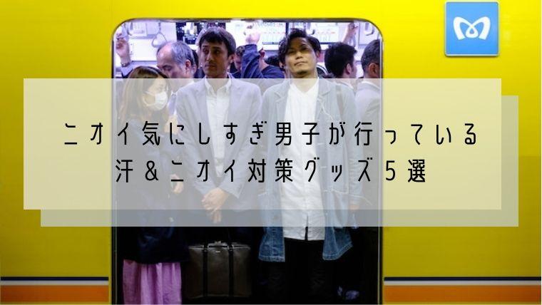 【男性必読】ニオイ気にしすぎ男子が行っている汗&臭い対策グッズ5選!