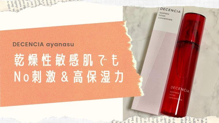 乾燥性敏感肌でも刺激なく保湿力が高いと感じた化粧水