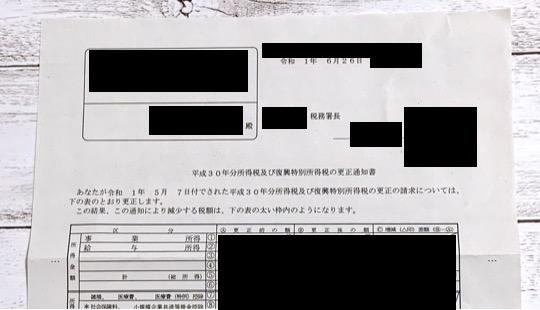 確定申告間違い→更生の申請書→更生の通知書