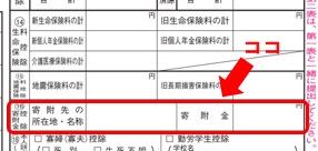 ふるさと納税を確定申告:記載する箇所その1