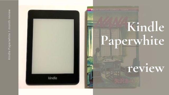 Kindle Paperwhite(2018年発売第10世代) 1ヶ月使用レビュー