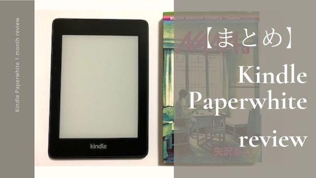Kindle Paperwhite1ヶ月使用レビューまとめ