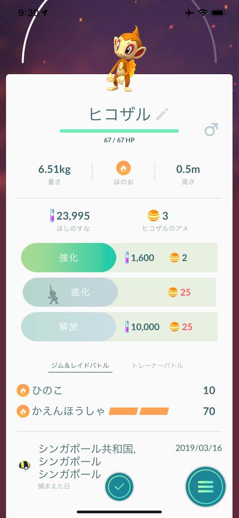 f:id:sea_saw_seen:20190325224910p:image