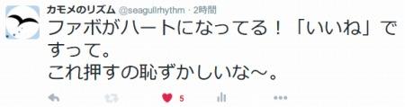 f:id:seagullrhythm:20151104024906j:plain
