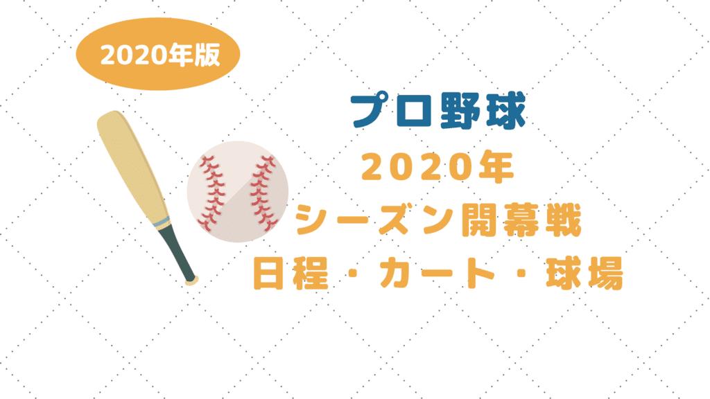 日程 2020 野球