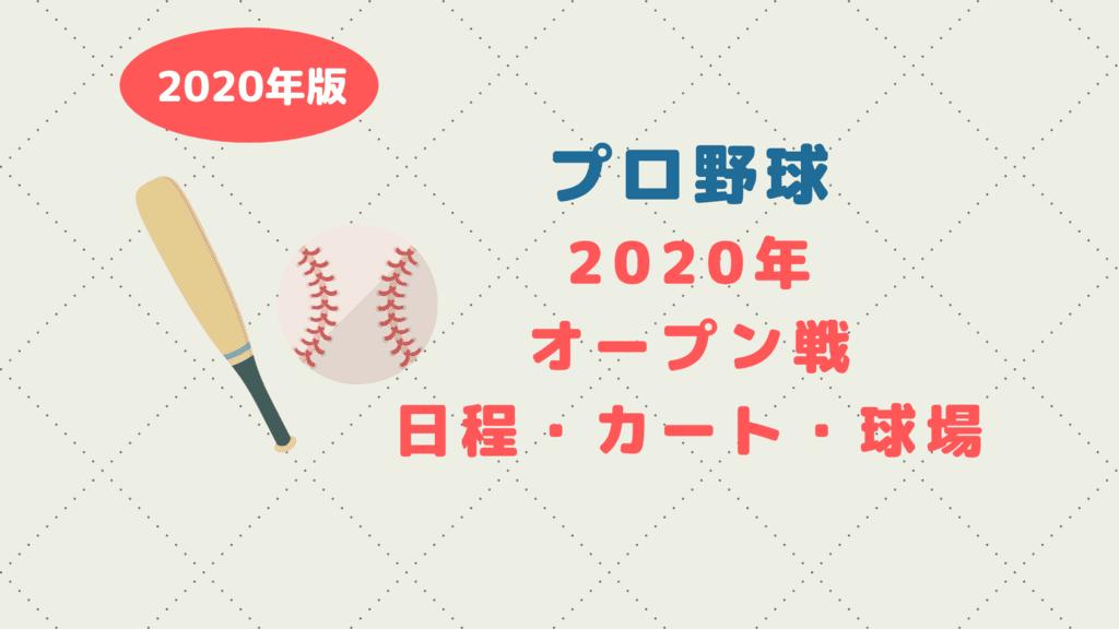 プロ 野球 オープン 戦 2020