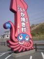[東北旅行]青森_の日本海側を疾走中