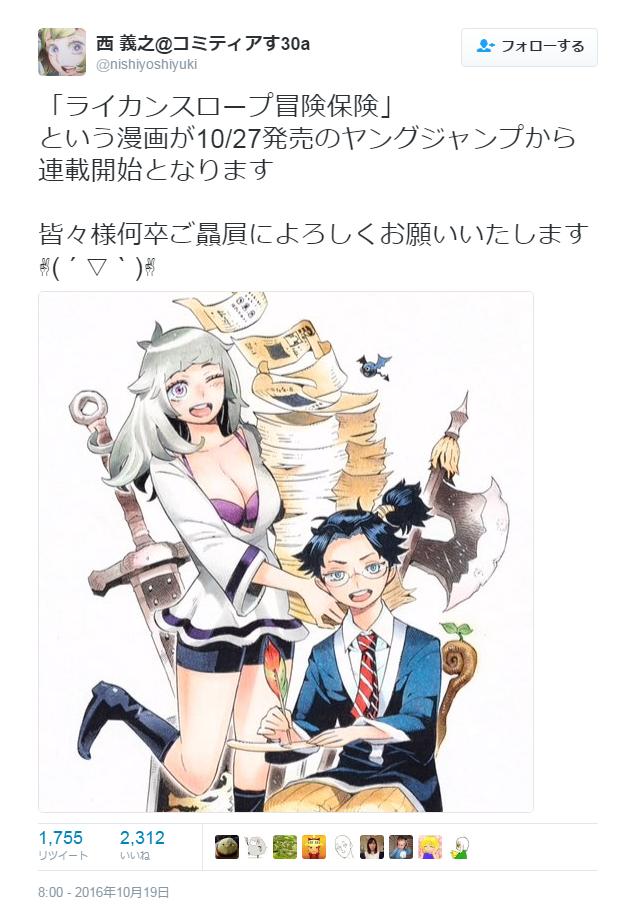 新連載漫画】ライカンスロープ冒...