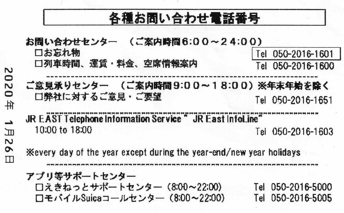 f:id:seasonsgreetings:20200216210211j:plain