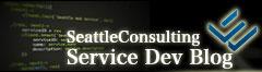 シアトルコンサルティング サービス開発ブログ