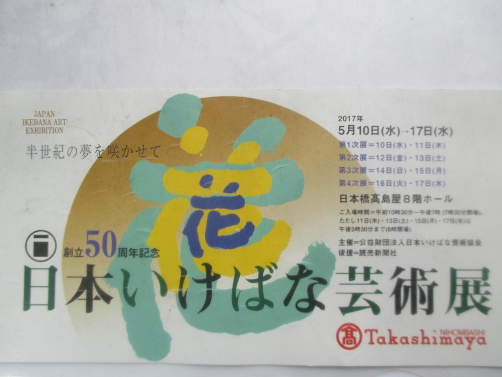 f:id:sebuchi:20170608143623j:plain