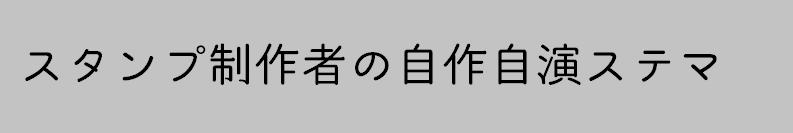 f:id:sebuyama:20170116213737p:plain